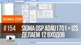 Смотреть видео: ADAU1701 - 12 аналоговых входов