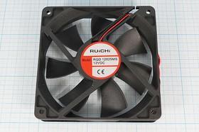 Фото 1/5 Вентилятор постоянного тока 12 Вольт, 120x120x25мм, подшипник скольжения, 2200об/мин, вент 120x120x25\ 12В\0,25А\2L\ ПС\RQD12025MS\