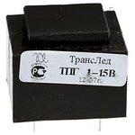 Фото 2/2 ТПК-1 (15В, 0.10А) (ТПГ-1), Трансформатор герметичный (залитый), 15В, 0.10А