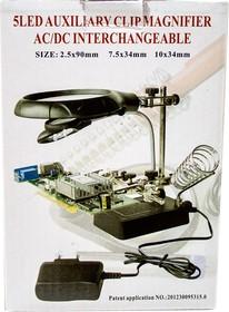 MG16129-C, Штатив для платы с лупой и подст. для п-ка, LED подсветка