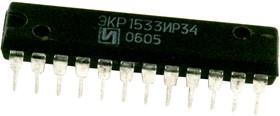 ЭКР1533ИР34, (SN74ALS873D)(2006-13г)