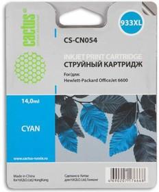 Картридж CACTUS CS-CN054 №933, голубой
