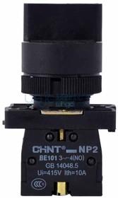 NP2-ED25, Переключатель двухпозиционный OFF-ON/ON-OFF пласт.