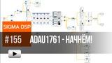 Смотреть видео: ADAU1761 - Начало