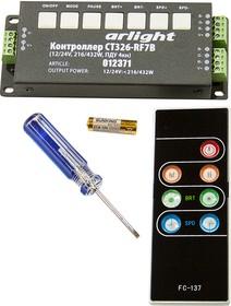CT326-RF7Bконтроллер, (12/24V,216/432W,ПДУ 7кн)