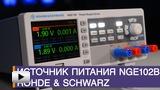 Смотреть видео: Источник питания NGE102B