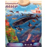 """Фото 2/2 """"Знаток. Подводный Мир"""", Плакат электронный"""