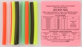 """""""Колор №64"""", Набор термоусадочной трубки"""