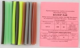 """""""Колор №48"""", Набор термоусадочной трубки"""
