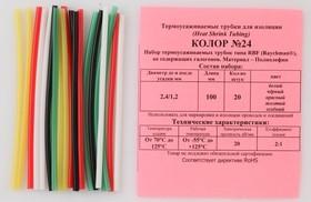 """""""Колор №24"""", Набор термоусадочной трубки"""