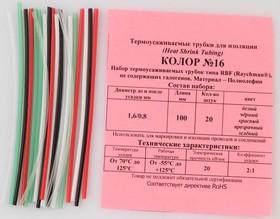 """""""Колор №16"""", Набор термоусадочной трубки"""