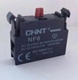 Контактный блок 1НО для NP8