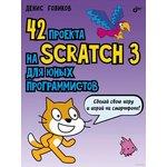 42 проекта на Scratch 3 для юных программистов ...