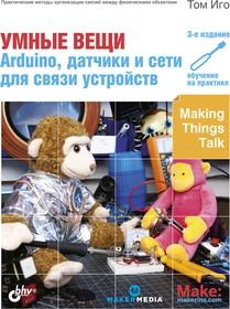 Умные вещи: Arduino, датчики и сети для устройств, Книга Тома Иго для освоения Arduino
