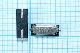 Фото 1/5 кварцевый резонатор 13.56МГц в корпусе HC49SMD, нагрузка 20пФ, россыпь; 13560 \SMD49S4\20\ 30\ 30/-20~70C\49S-SMD\1Г