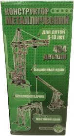 "Конструктор металлический ""Краны"" 434 эл."