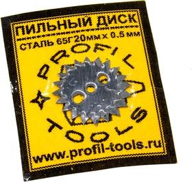Пильный диск, сталь 65Г, 20мм х 0.50мм