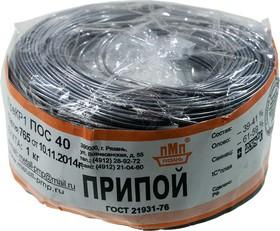 Припой ПОС40 ПРВ 1.0мм бухта 1 кг, (17-18г)
