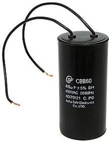 CBB60 40uF 450V WIRE (SAIFU)