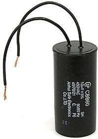CBB60 10uF 450V WIRE (SAIFU)