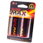 Kodak Max LR20 BL2, Элемент питания