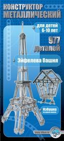 "Конструктор металлический ""Эйфелева башня"" 977 эл."