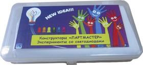 """""""Эксперименты со светодиодами"""", Электронный конструктор для изучения основ электротехники"""
