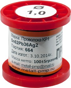 Припой Sn62Pb36Ag2 прв 1.0мм,катушка, 100г(13-15г)