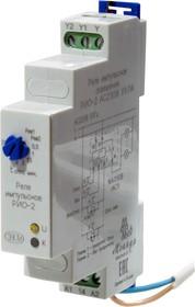 РИО-2 АС230В УХЛ4, импульсное реле освещения на DIN рейку 250В 16А