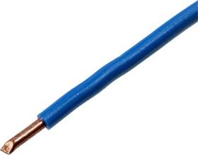 ПВ-1 4.0 кв.мм, (синий) (ПУВ) за 1м