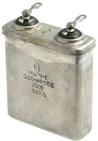 МБГЧ-1-1 750 В 0.25 мкф