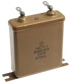 МБГЧ-1-2А 250 В 2 мкф