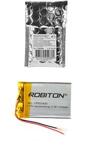 ROBITON LP603450 3.7В 1100мАч PK1, Аккумулятор   купить в розницу и оптом