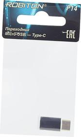 Фото 1/2 ROBITON P14 Micro-USB - Type-C, USB - Переходник