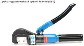 ПГР-70, Пресс гидравлический ручной