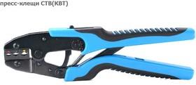 CTB-12, Пресс-клещи 0.25-2.5 мм²