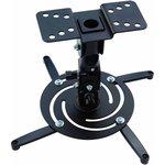 Кронштейн для проектора Cactus CS-VM-PR04-BK черный макс.21кг потолочный поворот ...