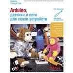 Arduino, датчики и сети для связи устройств (2-е издание), Книга Тома Иго для освоения Arduino