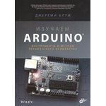 Изучаем Arduino: инструменты и методы технического волшебства, Книга Джереми Блюма для освоения Arduino от А до Я