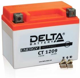 CT1209, Аккумулятор свинцовый 12B-9Ач 150х86х108 (для мототехники)