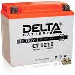 CT1212, Аккумулятор свинцовый 12B-12Ач 150х86х131 (для мототехники)
