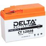 CT 12026, Аккумулятор свинцовый 12B-2.5Ач 115х50х86 (для мототехники)