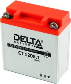 CT1205.1, Аккумулятор свинцовый 12B-5Ач 120х61х129 (для мототехники)