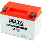 CT1211, Аккумулятор свинцовый 12B-11Ач 151х86х112 (для мототехники)