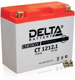 CT1212.1, Аккумулятор свинцовый 12B-12Ач 151х71х130 (для мототехники)