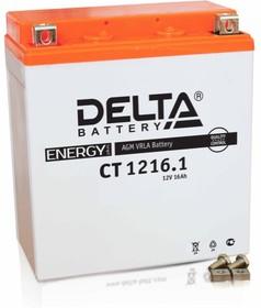 CT1216.1, Аккумулятор свинцовый 12B-16Ач 151х88х164 (для мототехники)