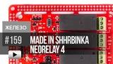 Смотреть видео: Интеллектуальный адресный четырехканальный релейный модуль-