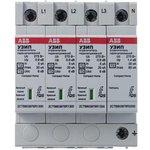 Фото 4/8 Устройство защиты от импульсных перенапр. (УЗИП) OVR H T2-T3 3N 20-275 P QSOVR H T2-T3 3N 20- ABB 2CTB803973R1800