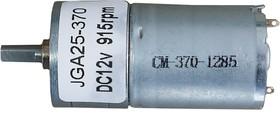Мотор с редуктором JGA25-370 12В соотношение 1:9 915 об/мин