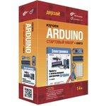 "Дерзай! Набор ""Изучаем Arduino Nano"", Книга Виктора Петина + ..."
